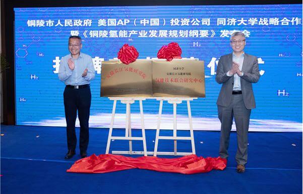 安徽铜陵发布全省首个氢能产业发展规划